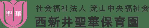 社会福祉法人 流山中央福祉会 西新井聖華保育園
